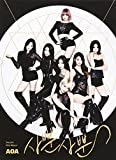 Aoa 2nd Mini Album