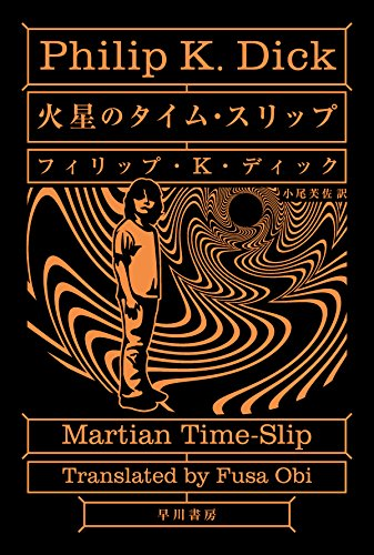 火星のタイム・スリップ (ハヤカワ文庫 SF 396)