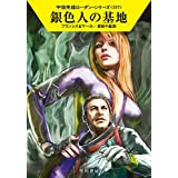 銀色人の基地 (宇宙英雄ローダン・シリーズ557)
