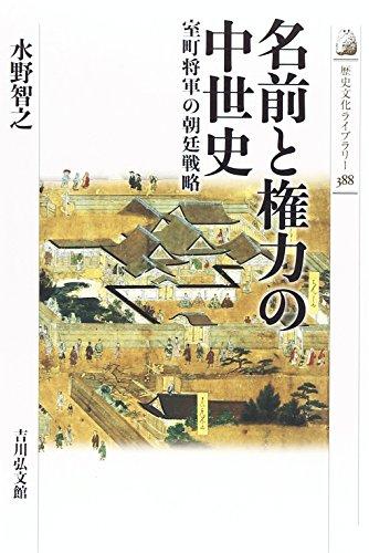 名前と権力の中世史: 室町将軍の朝廷戦略 (歴史文化ライブラリー)
