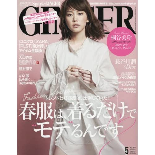 GINGER 2017年5月号 表紙画像