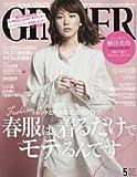 GINGER(ジンジャー) 2017年 05 月号 [雑誌]