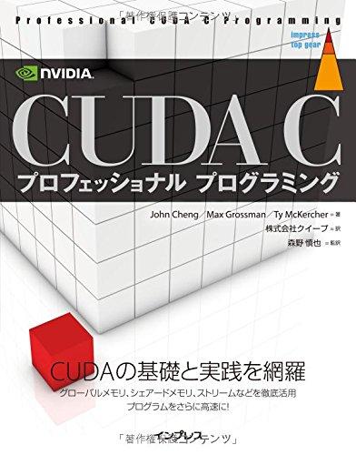 AmazonでJohn Cheng, Max Grossman, Ty McKercher, 森野 慎也, 株式会社クイープのCUDA C プロフェッショナル プログラミング (impress top gear)