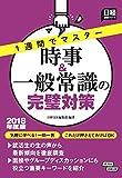 1週間でマスター 時事&一般常識の完璧対策 2018年度版 (日経就職シリーズ)