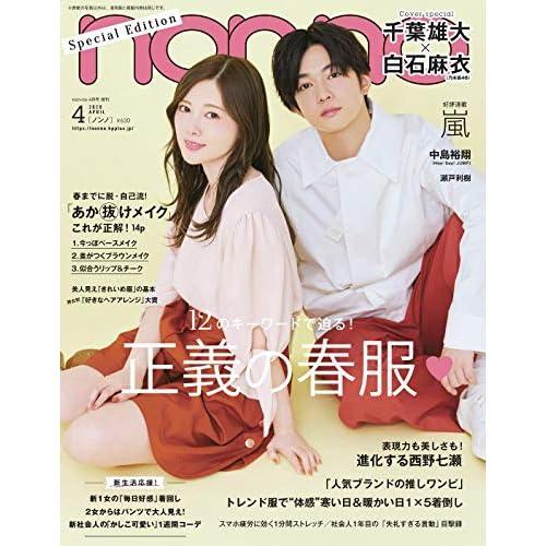 non-no 2020年4月号 特別版 表紙画像