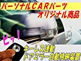 Personal CAR parts DMRHN-A-TY02-005