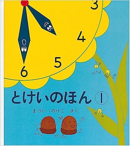 Tokei No Hon 1 por Noriko Matsui epub