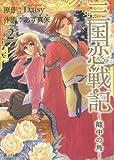三国恋戦記 ~籠中の鳥~ 2 (アヴァルスコミックス)