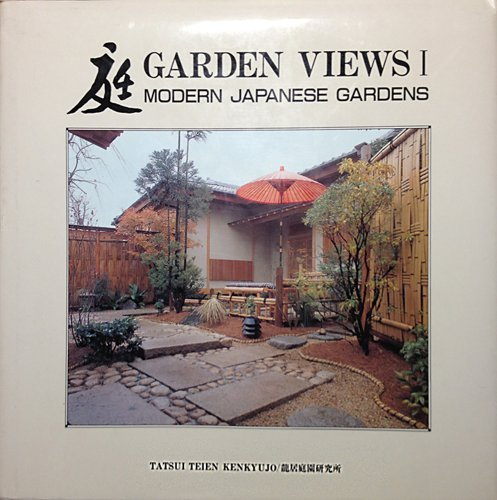 Garden Views I: Modern Japanese Gardens (English and Japanese Edition)