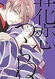 花恋つらね(3) (ディアプラス・コミックス)