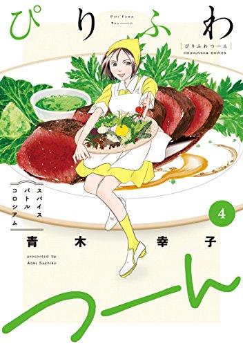 ぴりふわつーん 4 (芳文社コミックス)