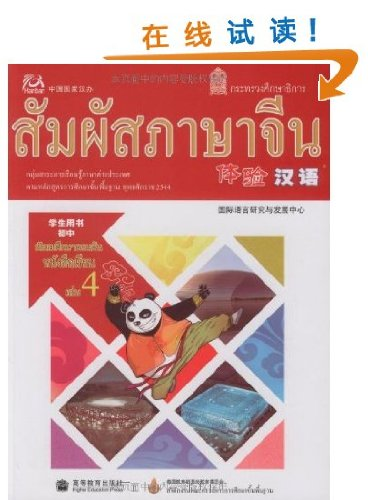 Read Online Experiencing Chinese Student Book Middle School 4 Thai Version (Chinese Edition) ebook