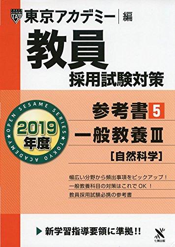 教員採用試験対策参考書 2019年度5 / 東京アカデミー