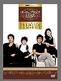 [DVD]コーヒープリンス1号店公式プレミアムファンBOX