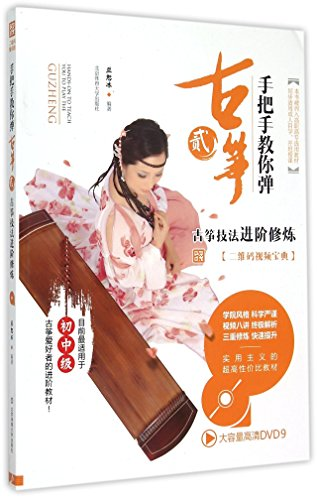 Hands-on to Teach You to Play the Guzheng (2: Guzheng Techniques Advanced Practice, With CD) (Chinese Edition)