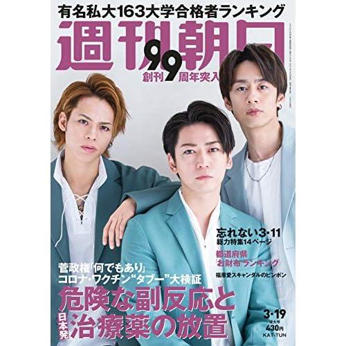 週刊朝日 2021年 3/19号 表紙画像