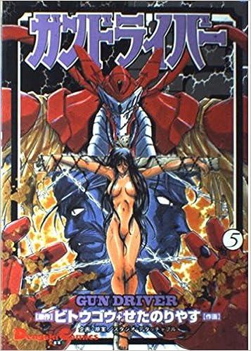 ガンドライバー (Vol.5) (Dengek...