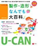 U-CANの製作・造形なんでも大百科 (U-CANの保育スマイルBOOKS)