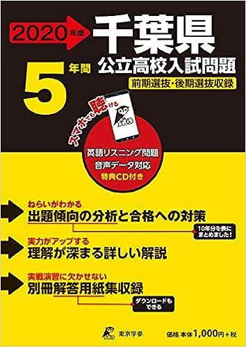 2020 千葉 入試 県 高校