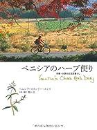 ベニシアのハーブ便り ― 京都・大原の古民家暮らし Venetia's Ohara Herb Diary