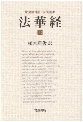 法華経 上―梵漢和対照・現代語訳