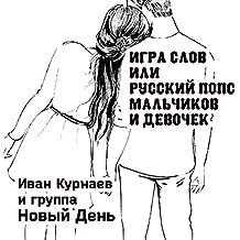 Igra slov ili russkiy pops mal'chikov i devochek