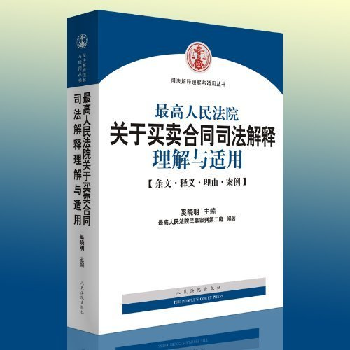 Download The Supreme Peoples Court on the Business Contract Judicial Interpretation Understanding and Applicable - (Provision,Interpretation,Reason,Case) (Chinese Edition) ebook