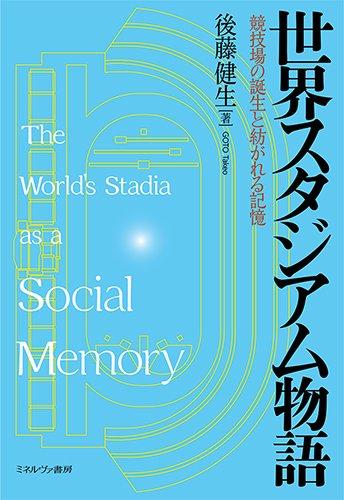 世界スタジアム物語:競技場の誕生と紡がれる記憶