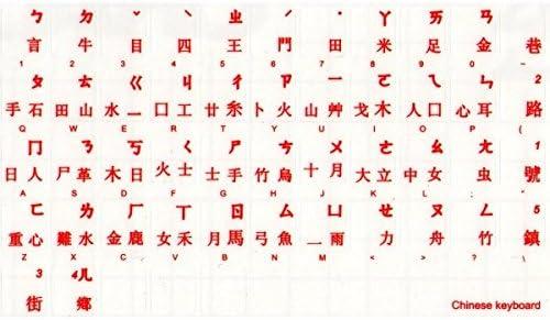 adesivitastiera. it – Pegatinas teclado chino Chinese fondo ...