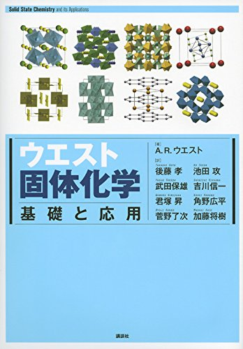 ウエスト固体化学 基礎と応用 (KS化学専門書)