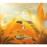 春・日光(台湾盤)