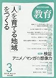 教育 2018年 03 月号 [雑誌]