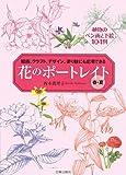 花のポートレイト 春・夏―絵画、クラフト、デザイン、塗り絵にも応用できる 植物のペン画と下絵104例