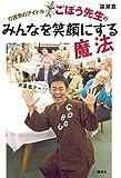 介護界のアイドルごぼう先生の みんなを笑顔にする魔法 (講談社の実用BOOK)
