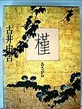 Asagao (Japanese Edition)