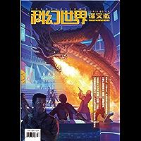 《科幻世界·译文版》2018年第五期