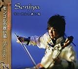 Mongol No Aoi Kaze: Senjiya by Senjiya