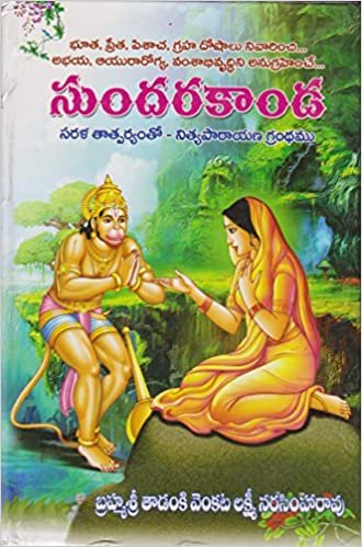 Sundarakanda Book In Telugu