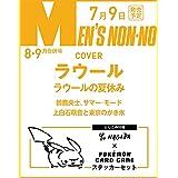 MEN'S NON-NO 2021年8・9月合併号