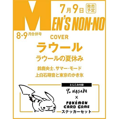 MEN'S NON-NO 2021年8・9月合併号 付録