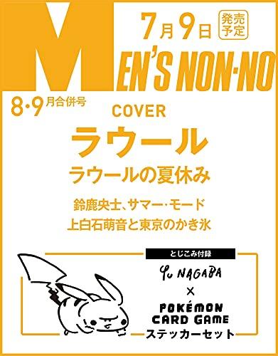 MEN'S NON-NO 2021年8・9月合併号 画像 B