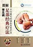 Classical Foot-therapy for Common Diseases in Illustration (Chinese Edition)