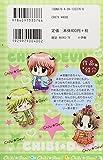 Chibi Devi! (Chibidebi) [In Japanese] Vol.4