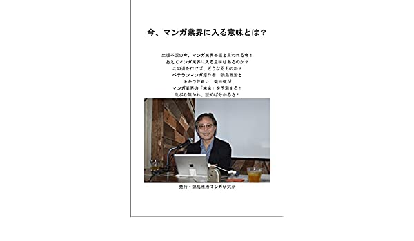 imamanngagyoukanihairuimitoha hagakure (nabesimamasaharumanngakennkyuuzyo) (Japanese Edition)