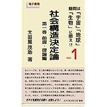 syakaikouzouketteironn 1 zenntei rironn henn: gimonnha utyuu tikyuu seibutu ni toe (Japanese Edition)