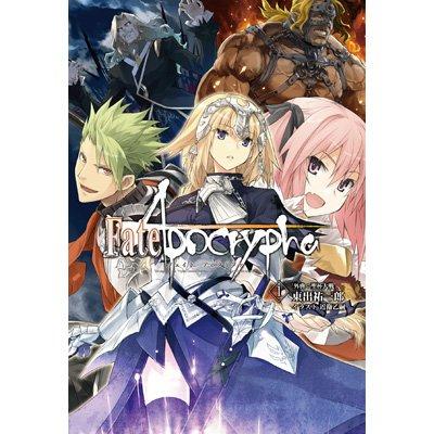 Fate/Apocrypha vol.1(書籍)