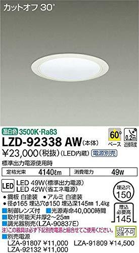 DAIKO LEDダウンライト (LED内蔵) 電源別売 カットオフ30° 温白色 3500K 埋込穴Φ150 LZD92338AW B07K2RPKLG