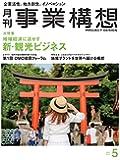 月刊事業構想 (2017年5月号『地域経済に活かす 新・観光ビジネス』)