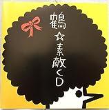 鶴☆素敵CD