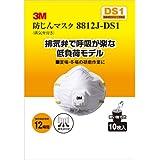 3M 防じんマスク(排気弁付) 8812J-DS1 10枚入り 8812J-HI-10
